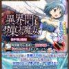 御城プロジェクト:今週の攻略「魔法少女まどか☆マギカとのコラボ」後編