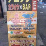 熊本一人飲み:2020-2021年越し編 その7