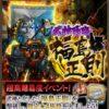 御城プロジェクト:今週の攻略「武神降臨!福島正則」