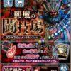 御城プロジェクト:閻魔の闘技場「針山地獄」弐(難しい)編