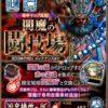 御城プロジェクト:閻魔の闘技場「無間地獄」肆(難しい)編