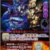 御城プロジェクト:今週の攻略「武神降臨!藤堂高虎」難しい編