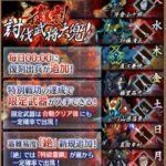御城プロジェクト:今週の攻略「討伐武将大兜!加藤清正」絶