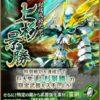 御城プロジェクト:今週の攻略「討伐武将大兜!上杉景勝」