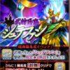 御城プロジェクト:今週の攻略「武神降臨!シュテファン」難しい編