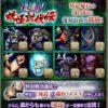 御城プロジェクト:今週の攻略「復刻!妖怪討伐伝」解き放たれた妖怪