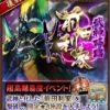御城プロジェクト:今週の攻略「武神降臨!前田利家」