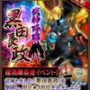 御城プロジェクト:今週の攻略「武神降臨!黒田長政」
