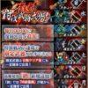 御城プロジェクト:今週の攻略「討伐武将大兜!片倉小十郎」絶