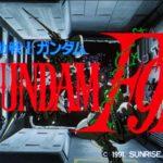 アニメ見た:機動戦士ガンダムF91